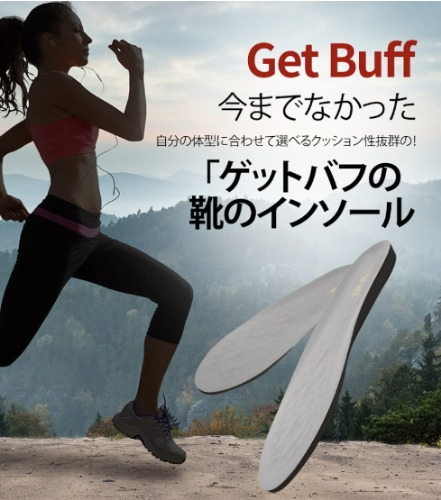 [日本語] Get Buff Insole for Sports enthusiasts