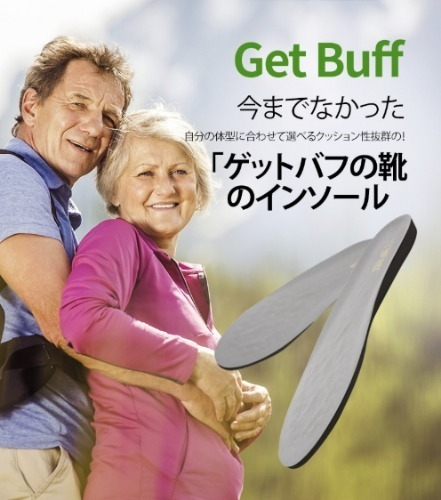 Get Buff Insole for Parents